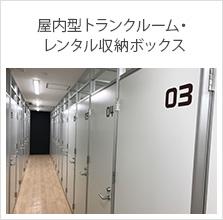 屋内型トランクルーム・レンタル収納ボックス